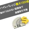 海外FXは少ない証拠金で高額取引が可能!レバレッジ400倍・888倍・1000倍!