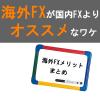 海外FXのメリットまとめ!海外FXが国内FXよりオススメな理由とは?