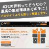 ACFXの評判・特徴は?多彩な口座タイプで初心者~上級者まで満足できる老舗ブローカー!