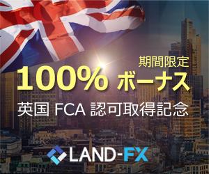 LANDFX100%bonus