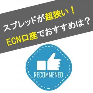 「ECN口座おすすめ」