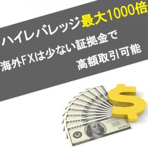 内山案「夢が広がる海外FX〜」