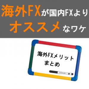 内山案「海外FXが国内FXよりオススメな理由とは?」