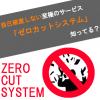 海外FXの追証なし「ゼロカットシステム」で借金を背負う心配なし!