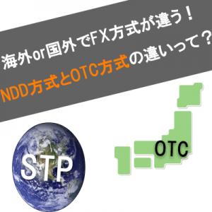 内山案「NDDとOTC」