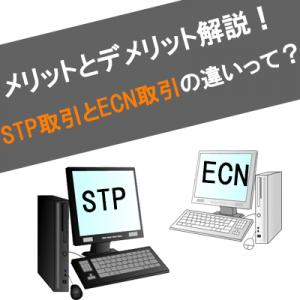 内山案「STPとECN」