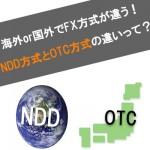 NDD方式とOTC(DD)方式って何が違うの?FXの注文方式の違いとは