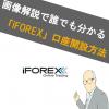 【画像あり】iFOREX(アイフォレックス)の口座開設方法!どこよりも分かりやすく解説