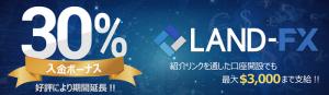 LANDFX30%入金ボーナス
