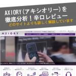 Axiory(アキシオリー)の評判・特徴は?完全NDDで顧客利益最大化を目指す!