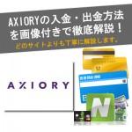 【画像あり】Axioryの入出金(入金・出金)方法を丁寧に解説!