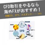 CFD取引(日経225)にオススメなのは海外FX・国内FX?徹底比較!