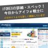 iFOREX(アイフォレックス)の評判・詳細・特徴!100%入金ボーナスとロスカット水準0%で一攫千金!