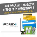 【画像あり】iFOREXの入出金(入金・出金)方法を丁寧に解説!
