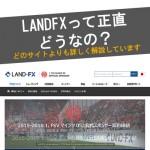 LANDFX(ランドFX)の評判!大人気の低スプレッド業者を管理人が徹底レビュー!