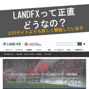 landfx-ic