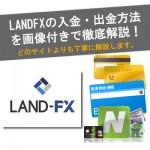 【画像あり】LAND-FXの入出金(入金・出金)方法を丁寧に解説!