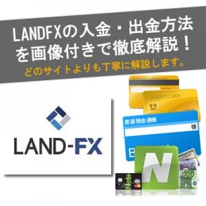 landfx-w