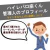 管理人プロフィール~当サイト【ハイレバ口座くん】の目的について~