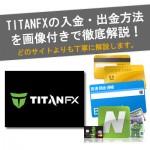 【画像あり】Titan-FXの入出金(入金・出金)方法を丁寧に解説!