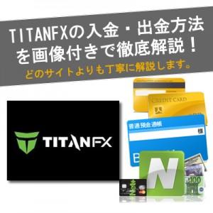 titanfx-w