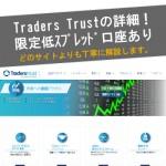 TradersTrust(トレーダーズトラスト)の評判・特徴は?高水準のECN口座で顧客の最良パートナーへ!
