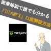 【画像あり】TitanFX(タイタンFX)の口座開設方法!どこよりもわかりやすく解説