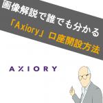 【画像あり】Axiory(アキシオリー)の口座開設方法!どこよりもわかりやすく解説