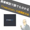 【画像あり】TradersTrust(トレーダーズトラスト)の口座開設方法!どこよりもわかりやすく解説