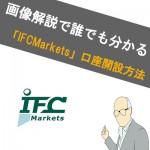 【画像あり】IFCMarkets(IFCマーケット)の口座開設方法!どこよりもわかりやすく解説