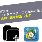 【画像あり】MT4(MetaTrader4)でインジケーターを追加する方法を解説します。