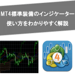 【画像あり】MT4(MetaTrader4)で代表的なインジケーター!使い方まで徹底解説します。