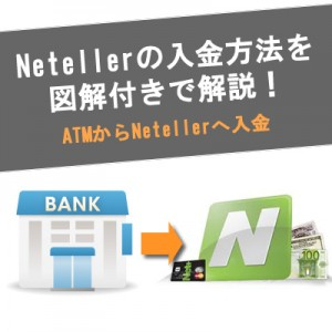 neteller-bank