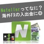 Neteller(ネッテラー)ってなに?海外FXの入出金に最適な理由とは!