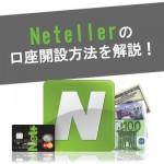 【画像あり】NETELLER(ネッテラー)の口座開設方法!どこよりもわかりやすく解説