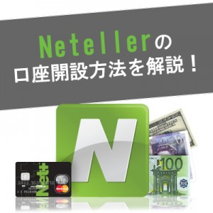 neteller-kouza-ic1