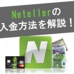 【画像あり】NETELLER(ネッテラー)の入金方法を丁寧に解説!