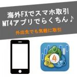 【画像あり】MT4のスマホトレード方法!最高の取引環境がいつもその手に!【iPhone,Android】