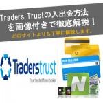 【画像あり】Traders trustの入出金(入金・出金)方法を丁寧に解説!