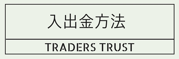Traders Trust18