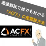 【画像あり】ACFXの口座開設方法!どこよりもわかりやすく解説
