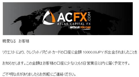 acfx-pw14