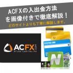 【画像あり】ACFXの入出金(入金・出金)方法を丁寧に解説!