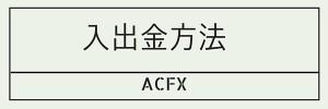 acfx-pw17