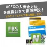 【画像あり】FBSの入出金(入金・出金)方法を丁寧に解説!