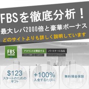fbs-ic