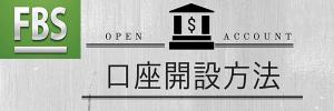 fbs-open17