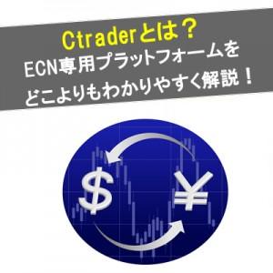 Ctrader eyecatch