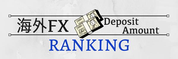 海外FX最低入金額が安いランキングのファーストビュー