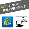 MT5(MetaTrader5)は使う価値なし?強み・弱みから徹底考察。